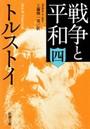 戦争と平和 (四)(新潮文庫)