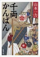 千両かんばん(新潮文庫)