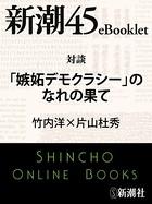 対談「嫉妬デモクラシー」のなれの果て―新潮45eBooklet