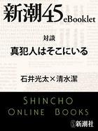 蟇セ隲� 逵溽官莠コ縺ッ縺昴%縺ォ縺�繧銀�墓眠貎ョ45eBooklet