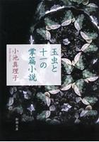 玉虫と十一の掌篇小説(新潮文庫)
