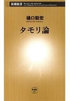 タモリ論(新潮新書)