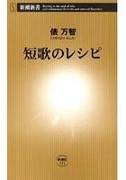 短歌のレシピ(新潮新書)