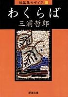 わくらば 短篇集モザイク III(新潮文庫)