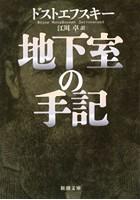 地下室の手記(新潮文庫)