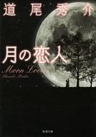 月の恋人―Moon Lovers―(新潮文庫)