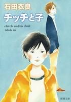 チッチと子(新潮文庫)