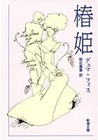 椿姫(新潮文庫)
