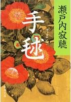 手毬(新潮文庫)
