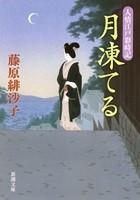 月凍てる―人情江戸彩時記―(新潮文庫)