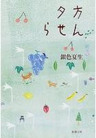 夕方らせん(新潮文庫)