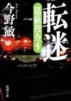 転迷―隠蔽捜査 4―(新潮文庫)