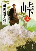 峠 (上)(新潮文庫)