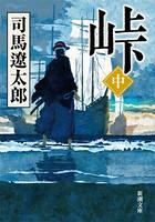 峠 (中)(新潮文庫)