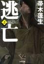 逃亡 (上)(新潮文庫)