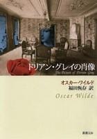 ドリアン・グレイの肖像(新潮文庫)