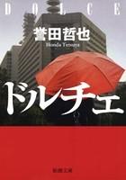 ドルチェ(新潮文庫)