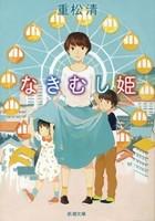 なきむし姫(新潮文庫)