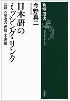 日本語のミッシング・リンク―江戸と明治の連続・不連続―(新潮選書)