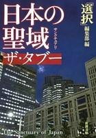 日本の聖域シリーズ