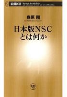 譌・譛ャ迚�NSC縺ィ縺ッ菴輔°�シ域眠貎ョ譁ー譖ク�シ�
