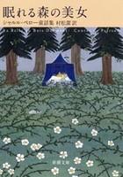 眠れる森の美女―シャルル・ペロー童話集―(新潮文庫)