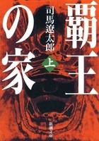 覇王の家 (上)(新潮文庫)