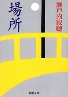 場所(新潮文庫)