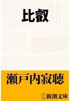 比叡(新潮文庫)