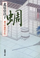 蜩―慶次郎縁側日記―(新潮文庫)