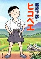 ヒコベエ(新潮文庫)