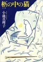 柩の中の猫(新潮文庫)