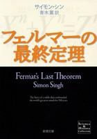 フェルマーの最終定理(新潮文庫)