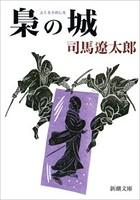 梟の城(新潮文庫)