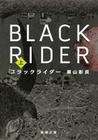 ブラックライダー (上)(新潮文庫)