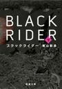 ブラックライダー (下)(新潮文庫)