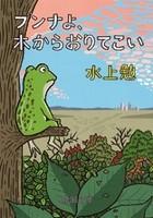 ブンナよ、木からおりてこい(新潮文庫)