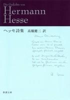 ヘッセ詩集(新潮文庫)