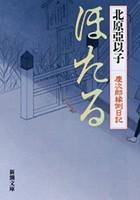 ほたる―慶次郎縁側日記―(新潮文庫)