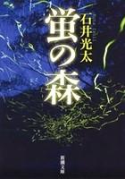 蛍の森(新潮文庫)