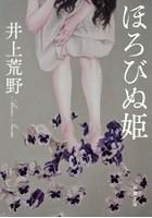 ほろびぬ姫(新潮文庫)