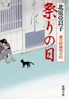 祭りの日―慶次郎縁側日記―(新潮文庫)