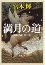 満月の道―流転の海 第七部―(新潮文庫)