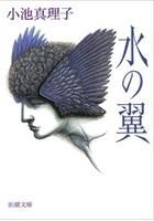 水の翼(新潮文庫)