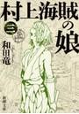 村上海賊の娘 (三)(新潮文庫)
