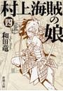 村上海賊の娘 (四)(新潮文庫)