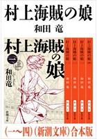 村上海賊の娘 (一〜四)(新潮文庫) 合本版