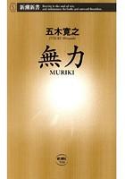 無力 MURIKI(新潮新書)