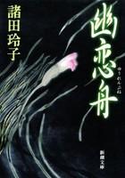 幽恋舟(新潮文庫)