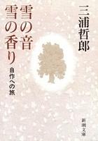 雪の音 雪の香り―自作への旅―(新潮文庫)